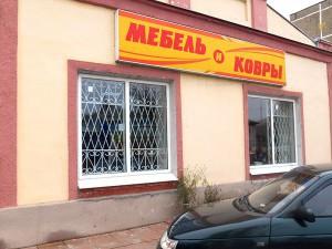Металлические решетки на окна в г. Куровское