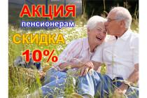 Акция Скидки пенсионерам
